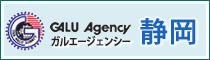 GALU Agency 静岡