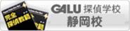 GALU探偵学校 静岡校